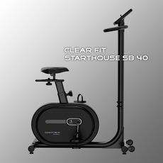 Велотренажер CLEAR FIT StartHouse SB 40 (36299) №2 | спортивный интернет-магазин DSPORT
